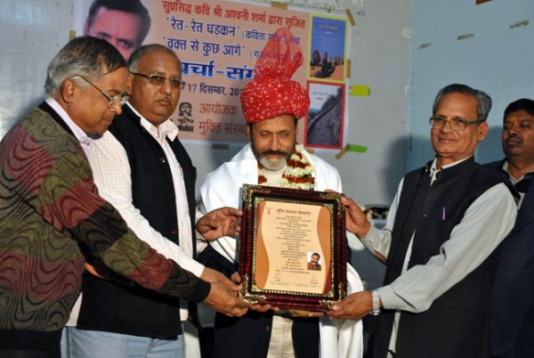 Poet Ashwini Sharma felicitate by Shyam Maharshi