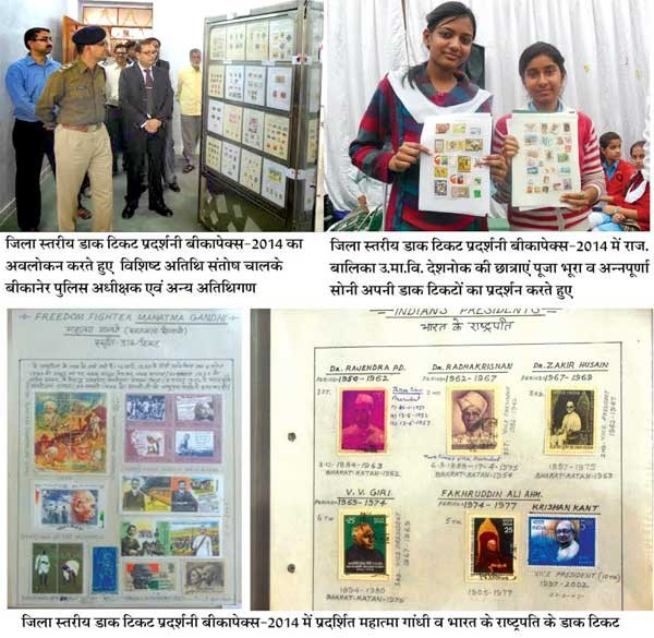 Postal Ticket Exhibition BikaPax-2014 held at Bikaner