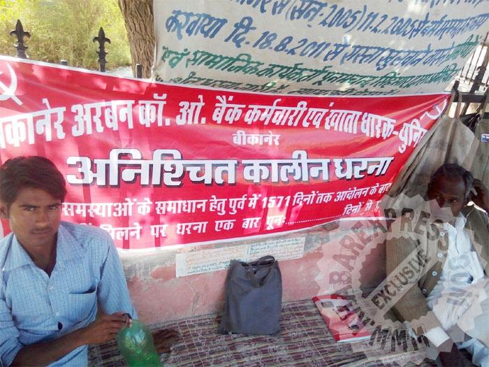 Bikaner Urban Cooperative Bank Account Holder back on Dharnaa