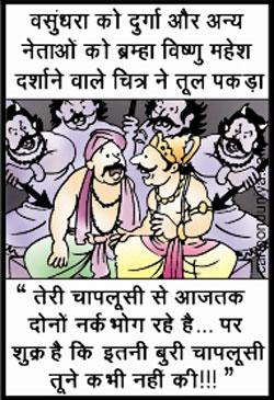 Divine Vasundara Raje
