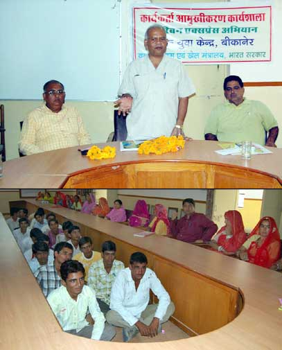 Worker development seminar of Nehru Yuva Kendra