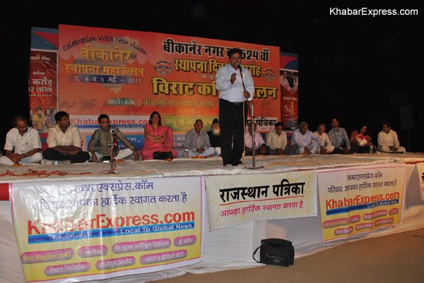 Glimpses of Kavi Sammelan held eve of 524th Bikaner Foundation Day