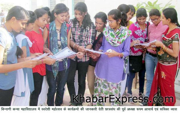 Swadeshi Campaign start in Bikaner
