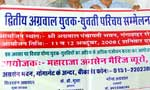 Banner released of Agarwal Yuvak Yuvati Parichay Sammelan 2008