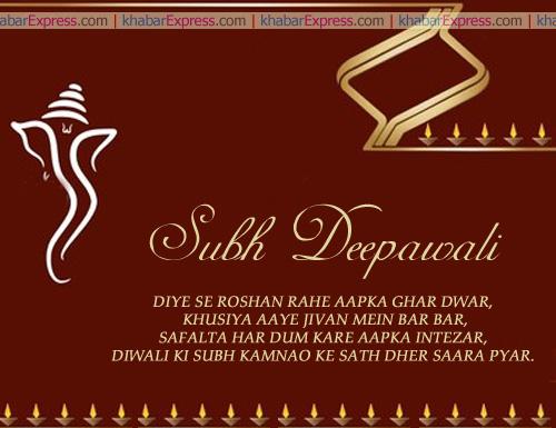 Subh Deepawali