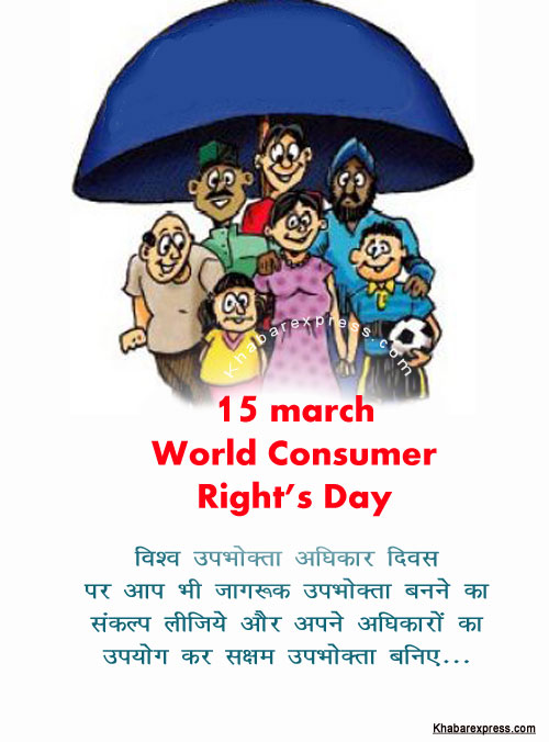 15 March World Consumer Right's Day