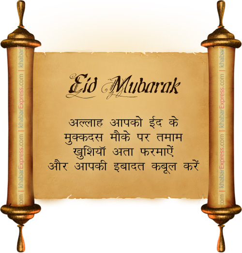 hindi essay on eid festival Essay on festival in malaysia  the biggest religious festival is eid-ul-fitr other muslim festivals include eid-ul-azha, eid-e-mialdunnabi,.