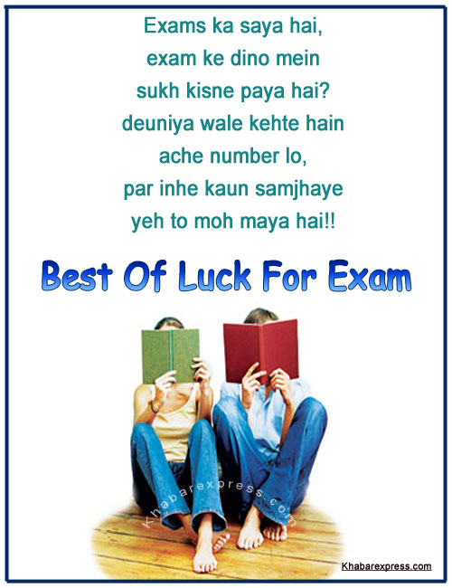 11736 Hits. Best Of Luck For Exam  Exam Best Wishes Cards