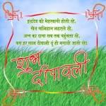 Subh Diwali