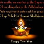 Aap K Liye Yahi Hai Hamari Shubhkamnaye