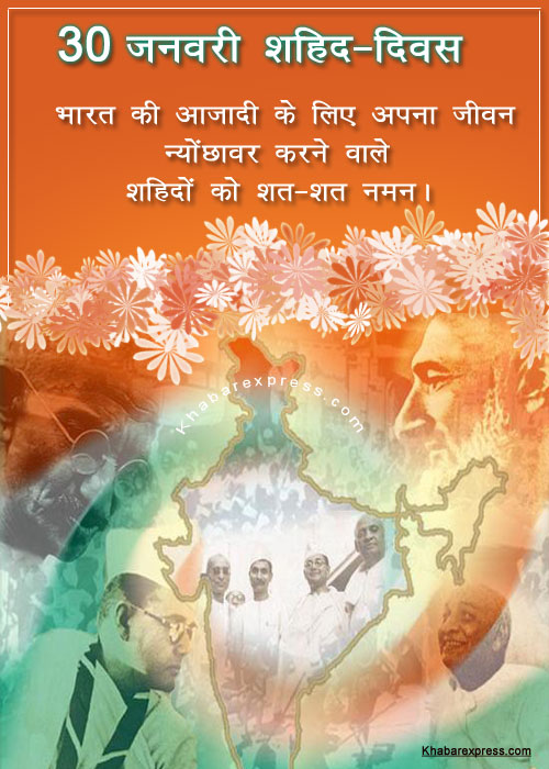 30 January Indian Martyr Day