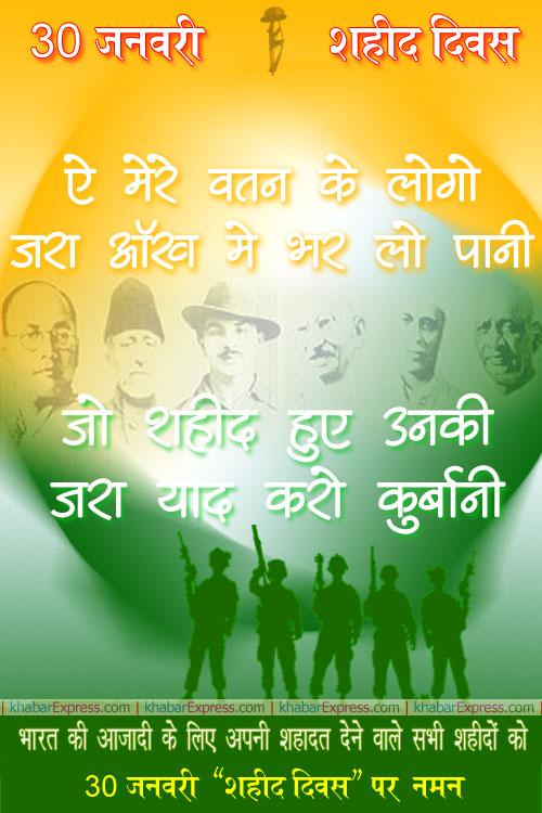30 January India Martyr Day e-Card