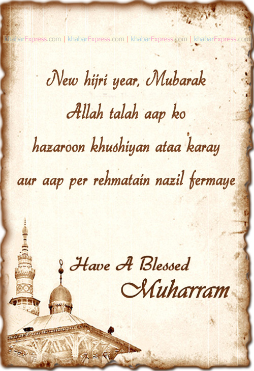 Have A Blessed Muharam