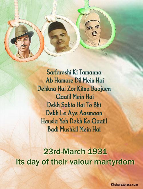 23 March Bhagat Singh, Rajguru & Sukhdev  are goin