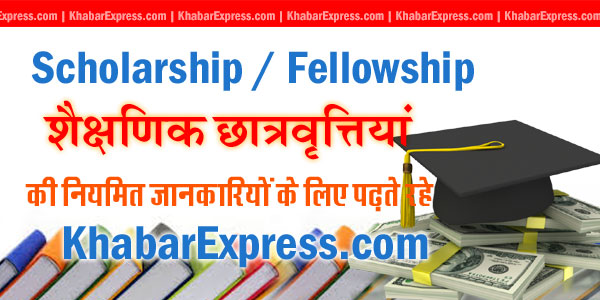 Educational Scholarship / Research Fellowship Daily Updates in Hindi