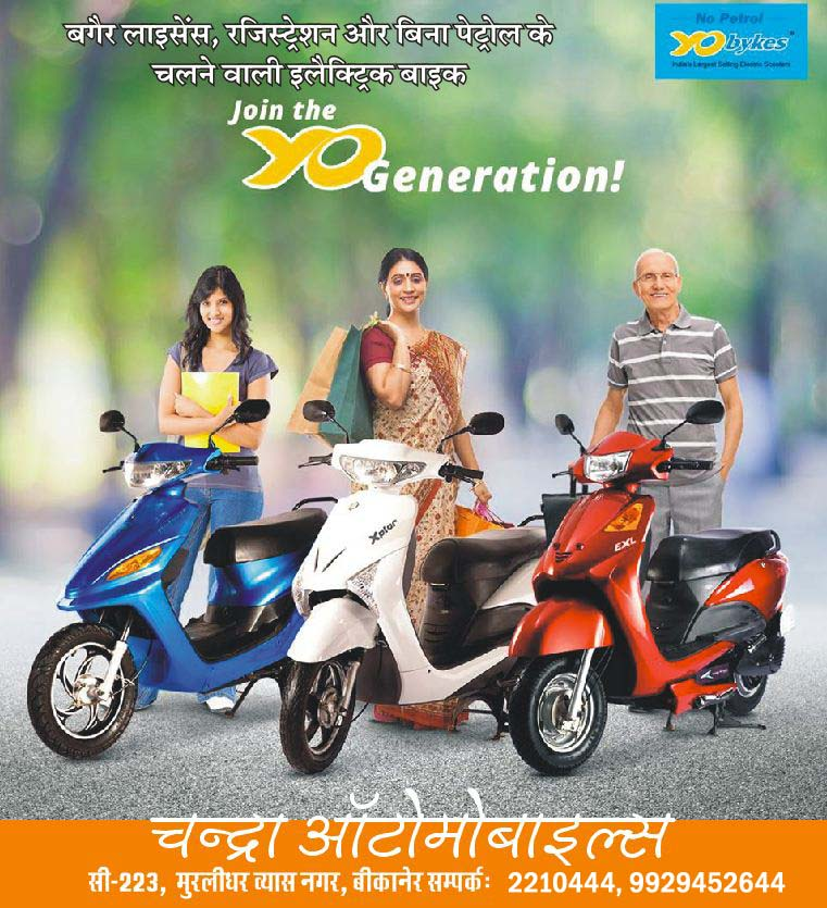 Electronic Scooter Agency in Bikaner