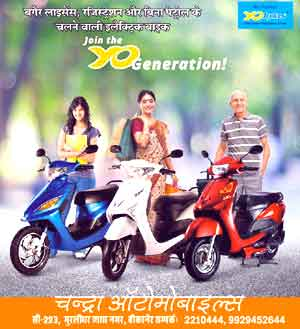 YoWorld - Chandra Automobiles Dealer of Electronic Byke an Three Wheelers