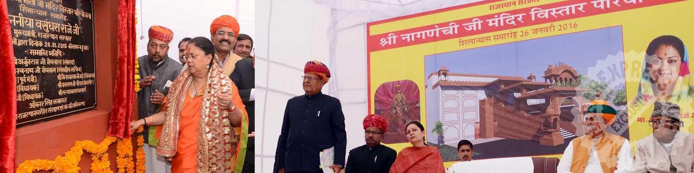 मुख्यमंत्री ने किया नागणेचीजी विस्तार योजना का शिलान्यास