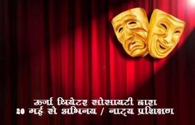 नाटय अभिनय  प्रशिक्षण कार्यशाला का 20 मई से