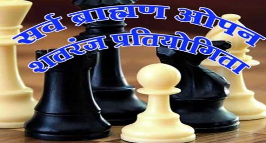 सर्व ब्राह्मण समाज ओपन शतरंज प्रतियोगिता अगस्त में