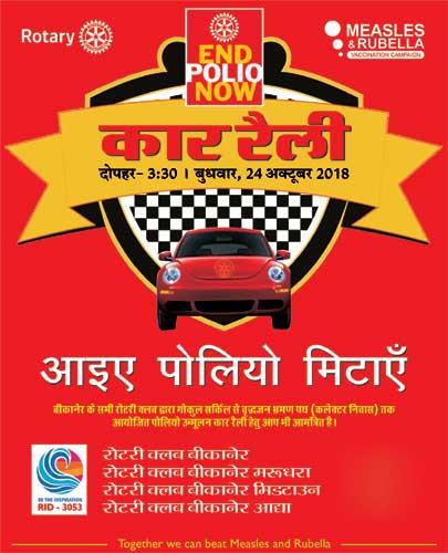 पोलियो उन्मूलन के लिये रोटरी कार रैली आज