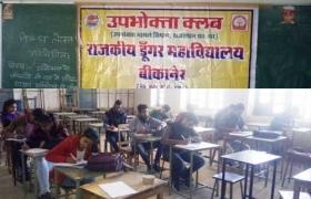 छात्रो ने निबंध प्रतिायोगिता से जाना उपभोक्ता संरक्षण अधिनियम