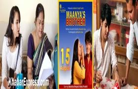 रक्षा बंधन पर फिल्म मान्या'ज ब्रदर रिलीज