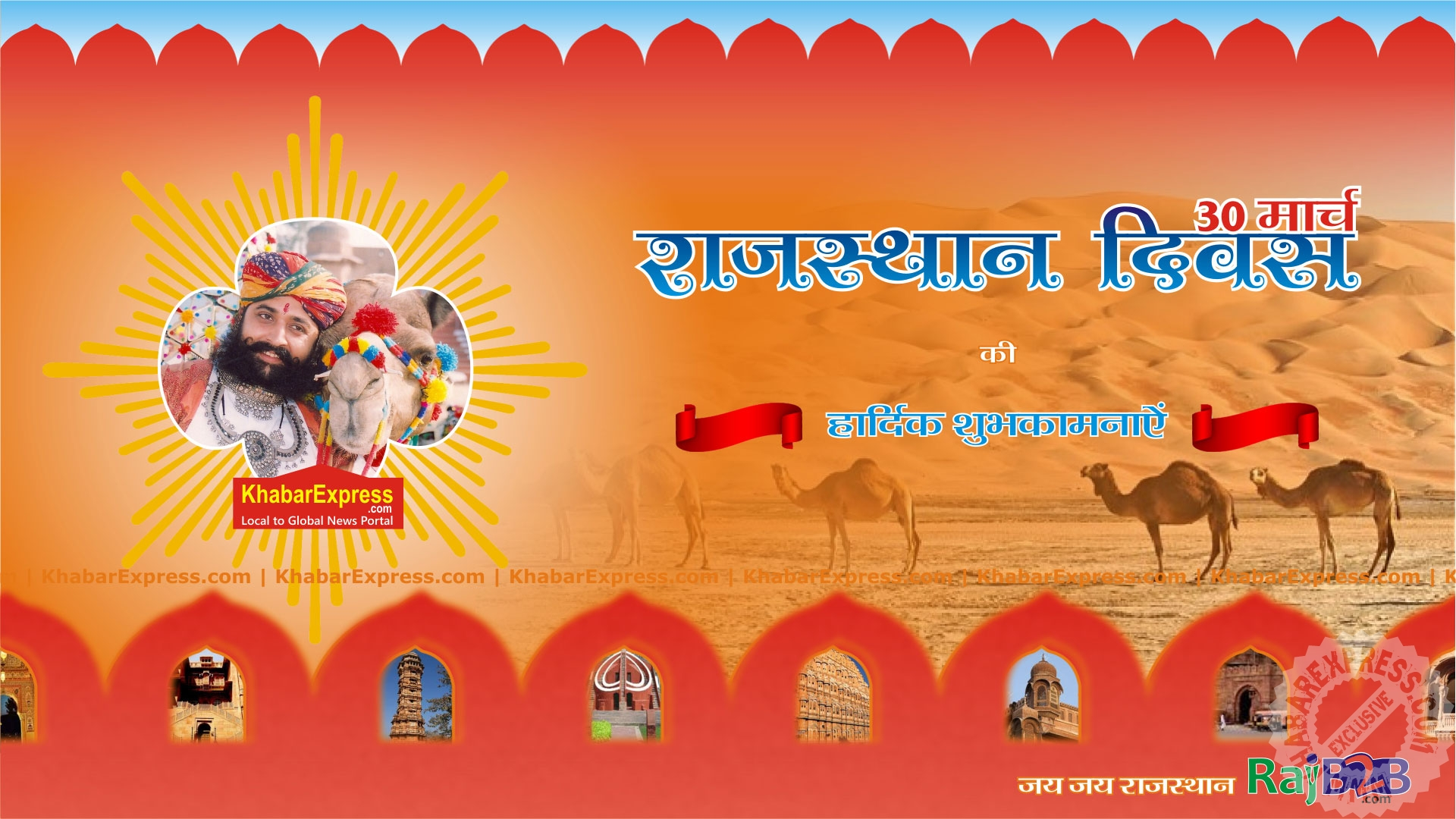 Latest Wallpaper eCard of Rajasthan Day 30 March