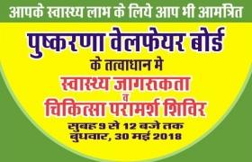 स्वास्थ्य जागरूकता व चिकित्सा शिविर बुधवार को